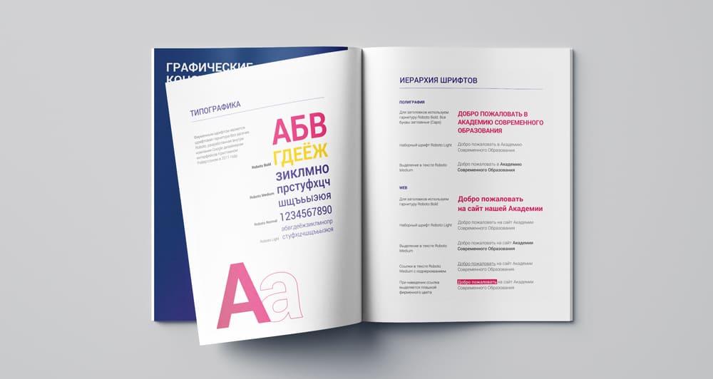 Брендбук компании пример разработка брендбука этапы