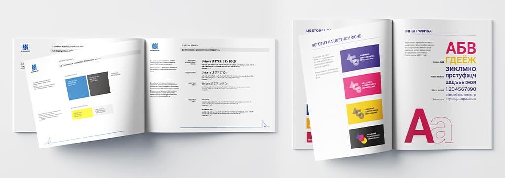 пример создания гайдлайна компании типографика и цветовая гамма
