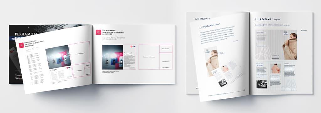 пример создания гайдлайна шаблоны рекламных материалов