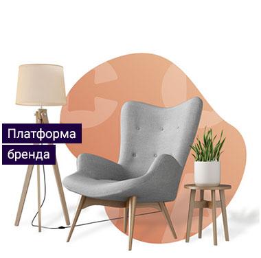 Бренд платформа для дизайнера интерьеров