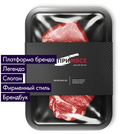 Брендинг для мясного бутика